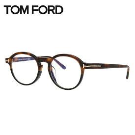 【選べる無料レンズ → PCレンズ・伊達レンズ・老眼鏡レンズ】トムフォード メガネフレーム 伊達メガネ アジアンフィット TOM FORD TF5606-F-B 005 49 (FT5606-F-B 005 49) 49サイズ ボストン ユニセックス メンズ レディース