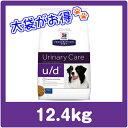 【送料無料】【ヒルズ】犬用 u/d 12.4kg ドライ ドッグフード(並行輸入品/直輸入品)(こちらの商品はジッパーがついていません)