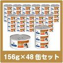 【送料無料】【ヒルズ】 犬猫用 a/d 24缶セット×2 156g×48缶ドッグフード キャットフード(並行輸入品)