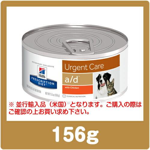 3,000円以上送料無料!【ヒルズ】 犬猫用 a/d缶 156gドッグフード キャットフード ad缶(並行輸入品/直輸入品)
