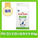 【送料無料】≪食事療法食≫ロイヤルカナン 猫用 PHコントロール ライト 8kg(並行輸入品/直輸入品)(ROYAL CANIN…