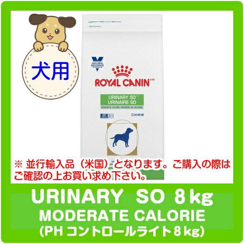 【送料無料】≪食事療法食≫ロイヤルカナン 犬用 PHコントロール ライト  8kg (並行輸入品/直輸入品)(ROYAL CANIN)(保存に便利なジッパー付きパッケージ)【最安値に挑戦中!】