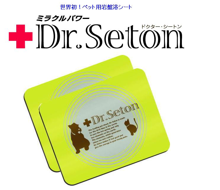 Dr Seton(ドクターシートン)1枚入り 【ペット マット 犬 猫 岩盤浴 リフレッシュ 雑貨】