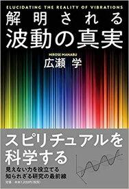 解明される 波動の真実 書籍 【PHPエディターズグループ 】