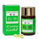 杉茶(エクストラゴールド) 【サプリメント】杉茶 カプセル