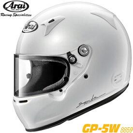 ARAI ヘルメット GP-5W 8859 4輪レース用 規格:スネルSA/FIA8859 色:白