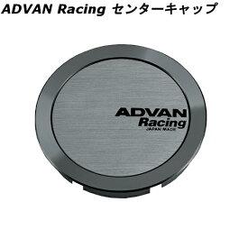 ADVAN Racing ホイール用 センターキャップ フルフラットタイプ ボア径63φ用 ハイパーブラック V0333