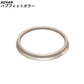 ADVAN Racing BMW MINI用 ハブフィットカラー ハブカラー 1個 テーパー下長さ/内-外径:63φ-56.1φ Z8055