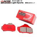 アクレ ブレーキパッド ライトスポーツ 1台分 フロント/リヤセット フェアレディZ 370Z Z34 08.12〜