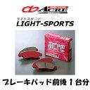 アクレ acre ライトスポーツ 1台分 フロント/リヤセット ロードスター NA6CE 89.6〜93.8
