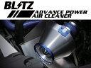 BLITZ アドバンスパワーエアクリーナー シルビア S15 99/01- SR20DET