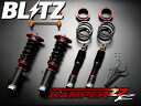 BLITZ ブリッツ DAMPER ZZ-R フルタップ車高調キット スプリンタートレノ AE86 83/05-87/05 スピンドル付