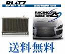 ブリッツ ラジエーター レーシングラヂエターType ZS スカイライン ER34 98/05-01/06 RB25DE/RB25DET 送料無料