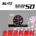 ブリッツ メーター SDメーター φ60 黒 ブースト計 電気式 代引無料 2個以上で送料無料