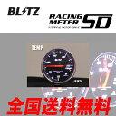 ブリッツ BLITZ SDメーター φ60 黒 温度計(油温計・水温計) 電気式