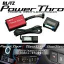 ブリッツ BLITZ 【スロットルコントローラー パワスロ Power Thro】 N-BOX+カスタム JF2 S07A (Turbo) 12/07-