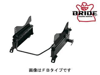 ブリッド スーパーシートレール FBタイプ 左側用 助手席 ストリーム RN3 00/10〜03/9 マイナー前、4WD含む