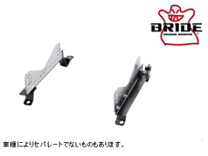 BRIDE スーパーシートレール FX TYPE 左側用 助手席 ステップワゴン RF3 01/4〜03/5 回転シート不可。センターテーブルは装着不可。 離島・沖縄配送不可