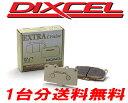 ディクセル ブレーキパッド エクストラクルーズ 前後1台分 デリカD:5 CV5W 07/01〜 2400 送料無料