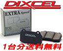 ディクセル ブレーキパッド ES エクストラスピード 前後1台分 カローラレビン AE111 95/5〜00/08 1600 送料無料