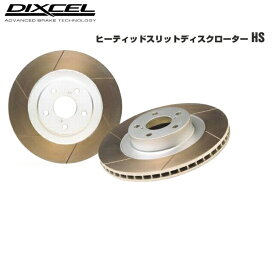 DIXCEL ディクセル HS ブレーキディスクローター パジェロ V25C 94/7〜96/2 リア用左右1セット