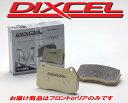 ディクセル ブレーキパッド Mタイプ フロント用 フェアレディZ Z33 02/08〜05/09 3500 送料無料