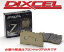 ディクセル ブレーキパッド Zタイプ フロント用 コルト Z23A 02/10〜 1300〜1500 送料無料