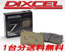 ディクセル ブレーキパッド Zタイプ 前後1台分 カローラレビン AE86 83/5〜87/4 1600 送料無料