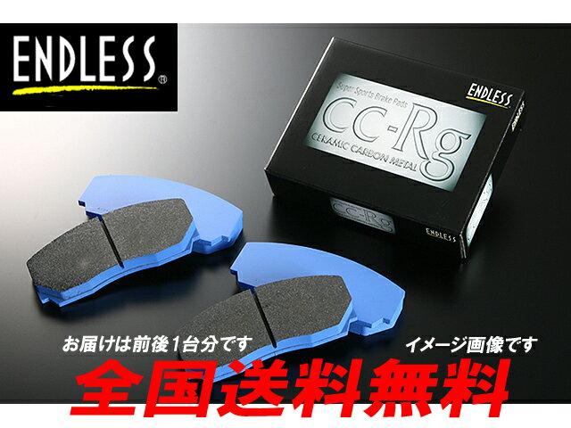 エンドレス ブレーキパッド CC-Rg 1台分 フェアレディZ Z33 3500 H14.8〜H19.1 ブレンボ装着車 送料無料 代引無料