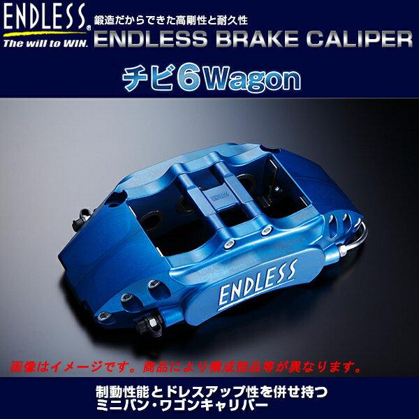 ENDLESS ブレーキキャリパー チビ6Wagon システムインチアップキット (フロント用) ストリーム RN5