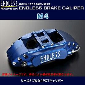 エンドレス ブレーキキャリパー M4 ブレーキキット (フロント用) インプレッサ GDB(A-D) アプライドA/B/C/D 純正ブレンボキャリパー装着車 送料無料