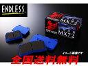 エンドレス ブレーキパッド MX72 フロント用 RX-8 SE3P 654×2 H15.4〜H20.3 送料無料