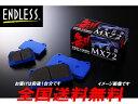 エンドレス ブレーキパッド MX72 1台分 レガシィB4 BL5 2000〜 H15.5〜 2.0GT 2.0GTspecB 送料無料 代引無料