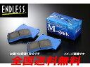 ENDLESS ブレーキパッド SSM 1台分 インプレッサ GDB 2000〜 H16.6〜H19.6 ブレンボ装着車