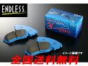 ENDLESS ブレーキパッド SSY フロント用 180SX RPS13 2000 〜 H3.1〜H10.12 ターボ・NA