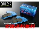 エンドレス ブレーキパッド SSY 1台分 フォレスター SH5 2000 H19.12〜 ターボ・NA 送料無料 代引無料