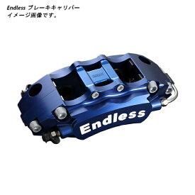 エンドレス ブレーキキャリパー Super micro6ライト システムインチアップキット (フロント用) コペン L880K 離島・沖縄:配送不可