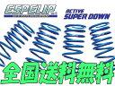 エスペリア ダウンサス eKスポーツ H81W 3G83 H14.9-18.9 4WD ターボ 送料・代引無料