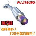 フジツボ マフラー ブレイズ BLAZE bB 2WD MC後 DBA-QNC21 H20/10〜H22/03 送料無料 代引無料