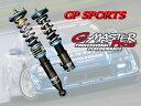 GPスポーツ 車高調キット G-MASTER Pros 180SX RS13 DG-5とのコラボモデル/Swiftスプリング仕様 送料無料
