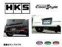 HKS マフラー クールスタイル マフラー エッセ DBA-L235S KF-VE 05/12-11/09 送料無料