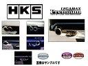 HKS マフラー リーガマックスプレミアム マフラー スカイライン DBA-V36 VQ25HR 06/11- 送料無料