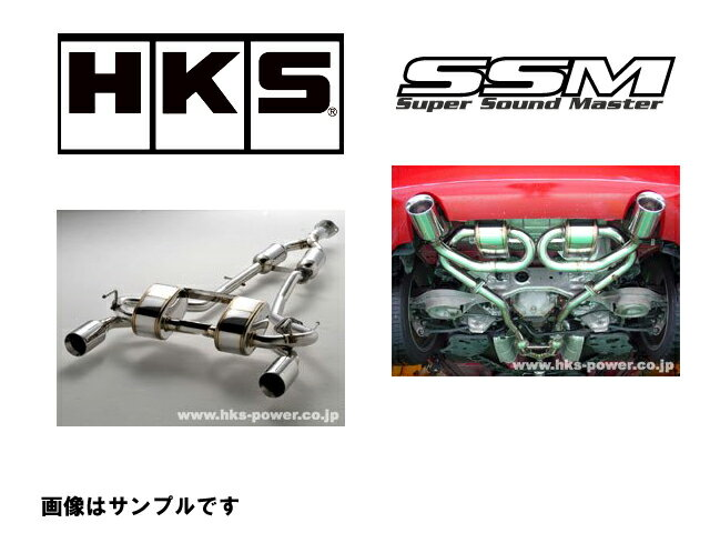 HKS マフラー スーパーサウンドマスター フェアレディ Z ロードスター UA-/CBA-HZ33 VQ35DE 02/07-05/08 送料無料