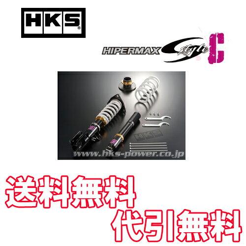 HKS 車高調キット ハイパーマックス Sスタイル C オデッセイ ハイブリッド RC4 LFA-H4 2016/02-