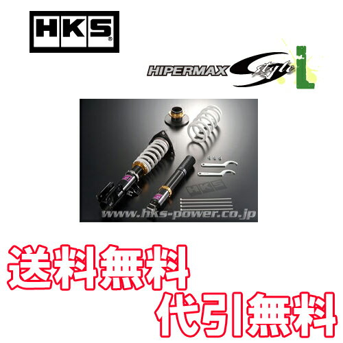 HKS 車高調キット HIPERMAX S-Style L オデッセイ ハイブリッド RC4 2016/02- LFA-H4 送料無料 代引無料