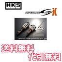 HKS 車高調キット HIPERMAX S-Style X クラウン アスリート GRS204 2008/02-2012/11 2GR-FSE 送料無料 代引無...