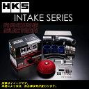 HKS エアクリーナーキット レーシングサクション S660 DBA-JW5 S07A(TURBO) 15/04-