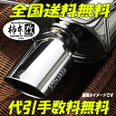 柿本改 KRノーブルエリッセマフラー カローラフィールダー DBA-ZRE142G 2ZR-FE 2WD 1.8L 06/10〜10/3