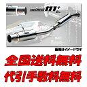 カキモト マフラー HYPER FULLMEGA N1+Rev. MR-S GH/TA-ZZW30 1ZZ-FE 99/10〜07/7 送料無料 代引無料