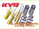 カヤバ KYB ローファースポーツキット 1台分 エブリィ DA64W K6A(ターボ、NA) FR、4WD 05/8〜08/4